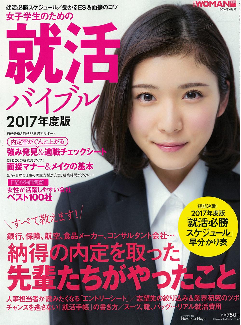 女子学生のための就活バイブル2017年度版