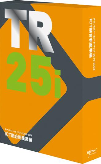 テクノロジー・ロードマップ2016-2025 ICT融合新産業編