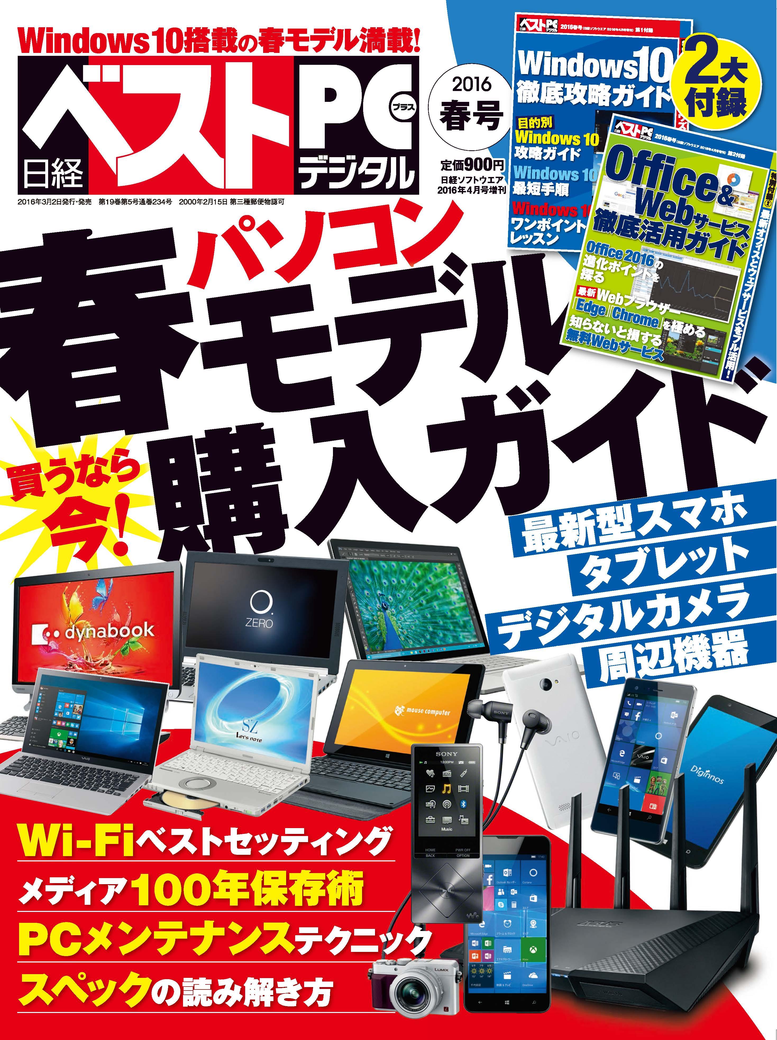 日経ベストPC+デジタル 2016春号