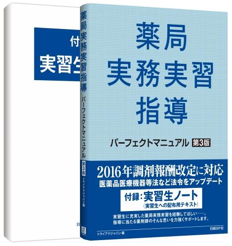 薬局実務実習指導パーフェクトマニュアル 第3版