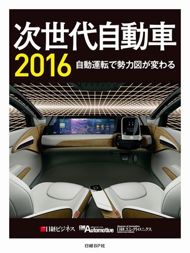 次世代自動車2016