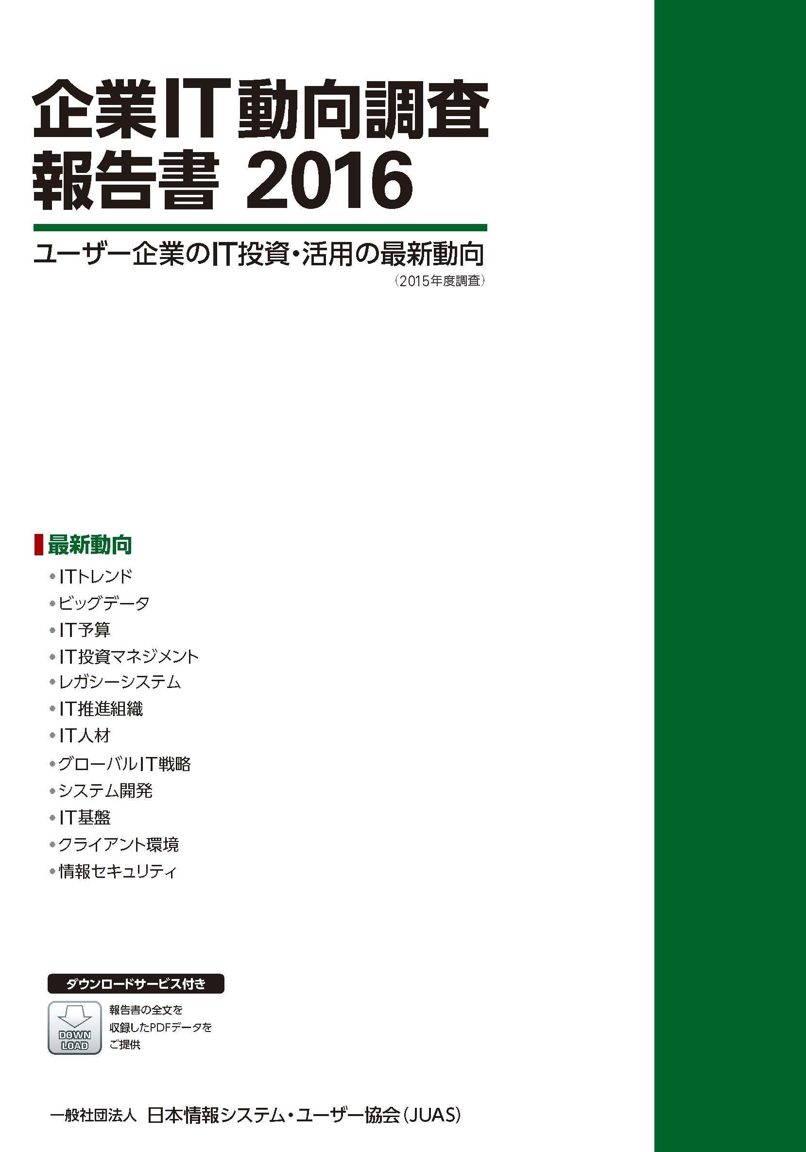 企業IT動向調査報告書 2016