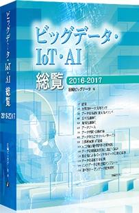 ビッグデータ・IoT・AI総覧2016-2017
