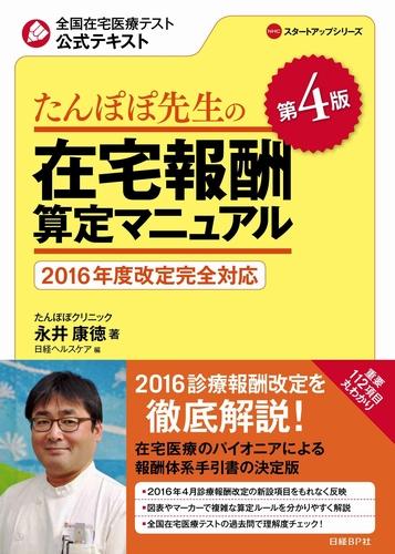 たんぽぽ先生の在宅報酬算定マニュアル 第4版