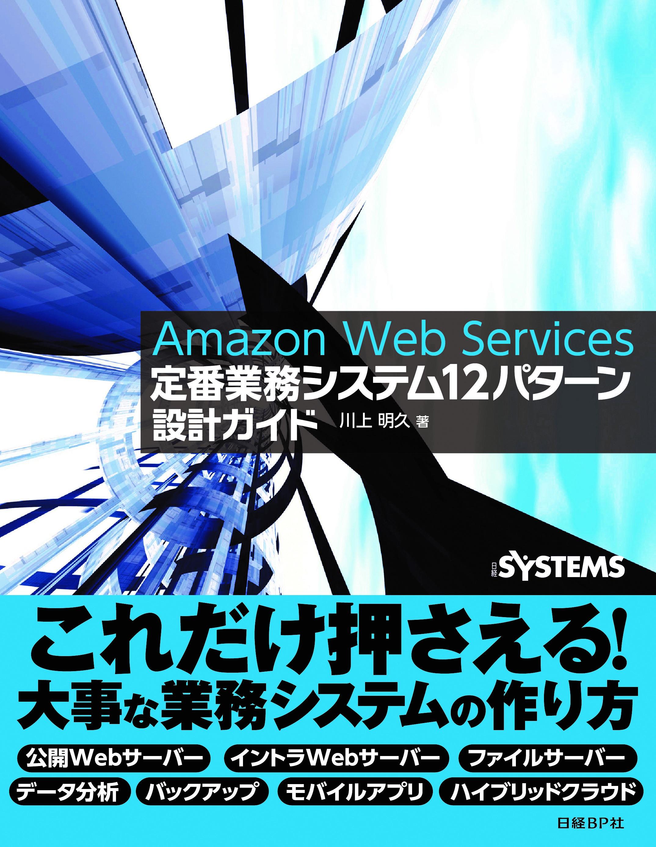 Amazon Web Services 定番業務システム12パターン設計ガイド