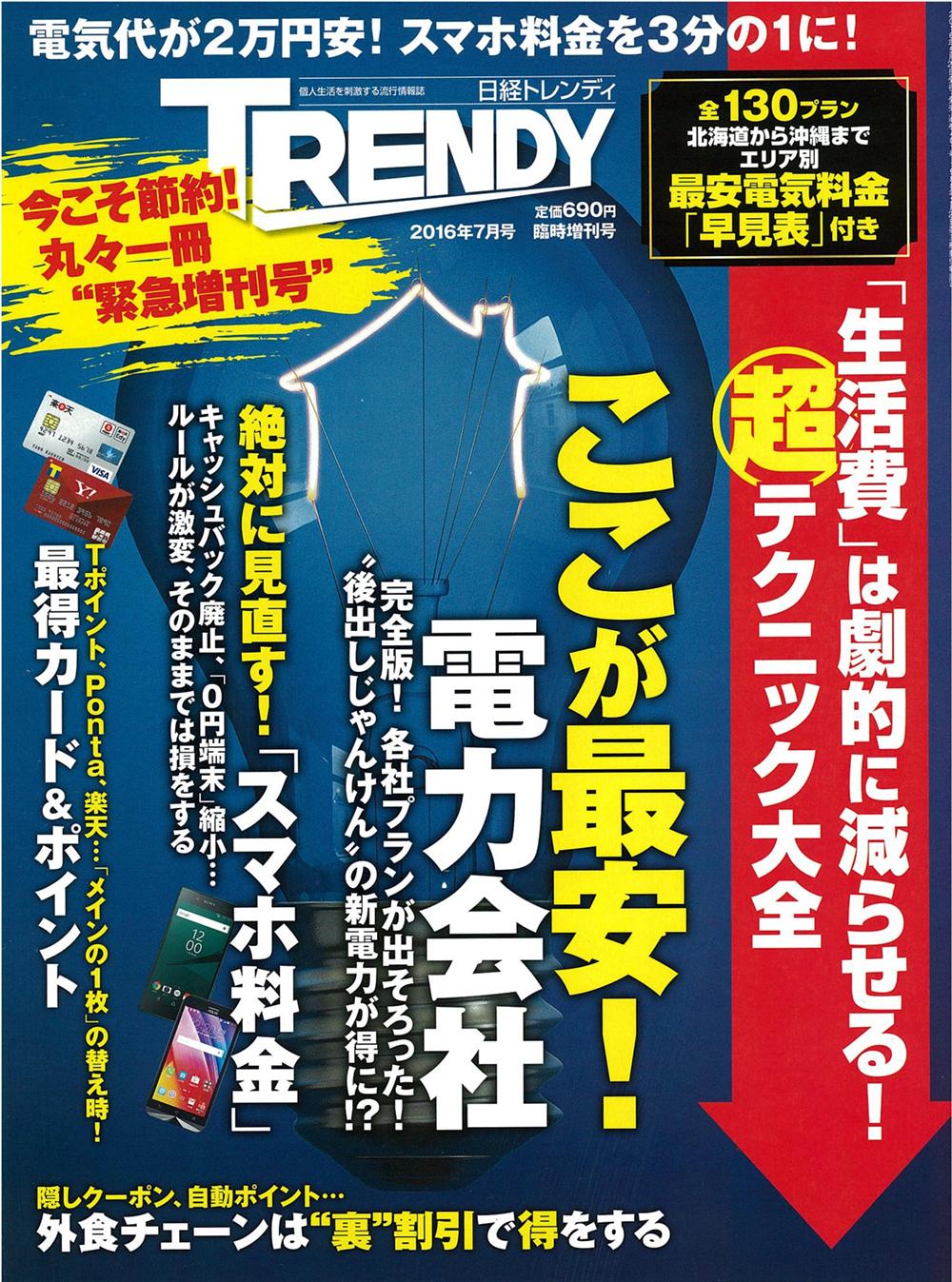 日経トレンディ16年7月号臨時増刊  「生活費」は劇的に減らせる! 超テクニック大全