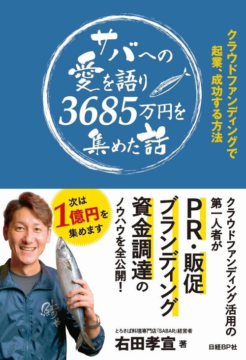 サバへの愛を語り3685万円を集めた話