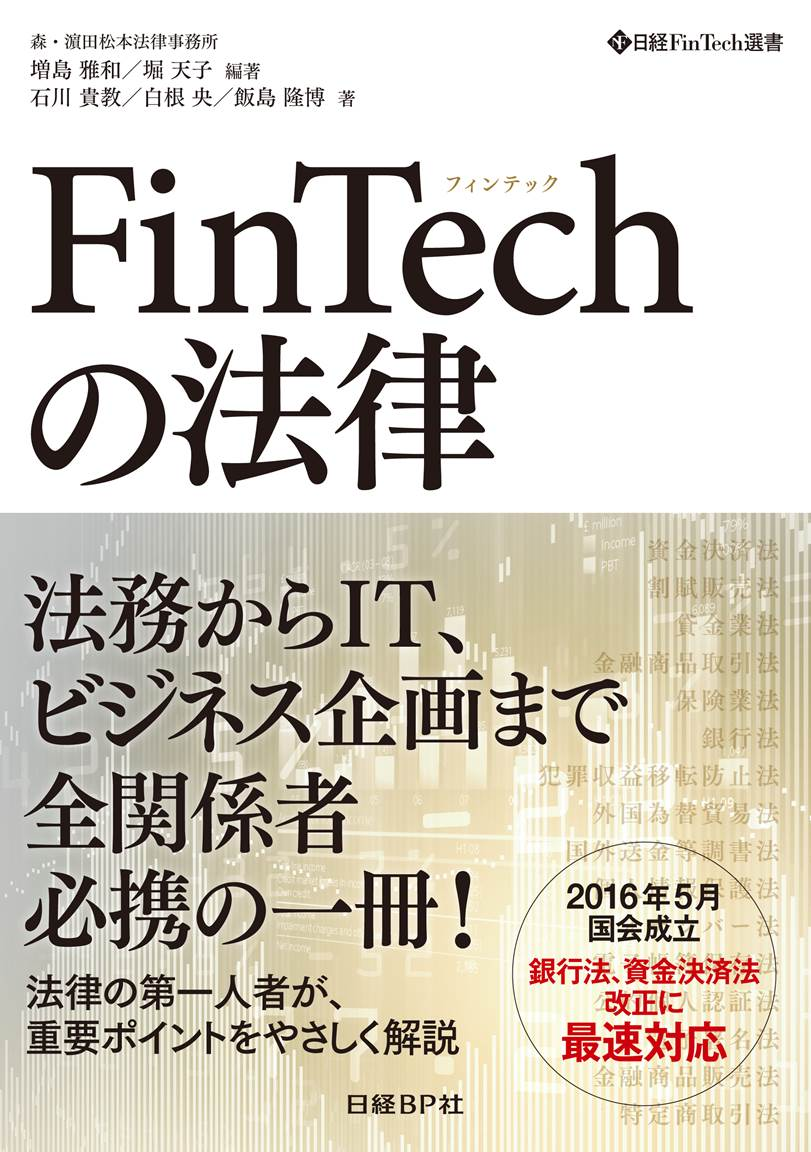 FinTechの法律