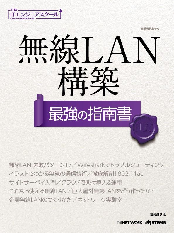 無線LAN構築 最強の指南書