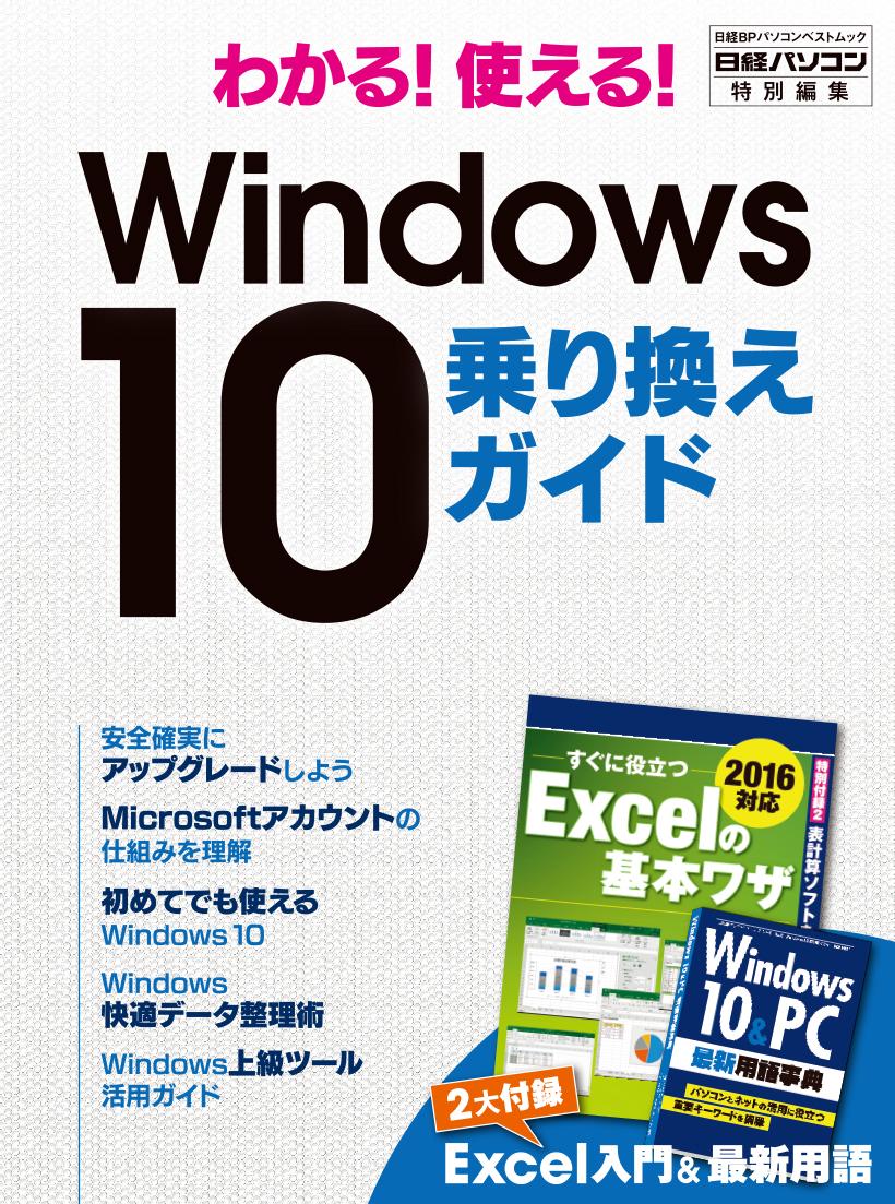 わかる!使える!Windows 10 乗り換えガイド