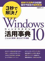 3秒で解決!Windows 10活用事典
