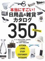 【完全保存版】本当にすごい! 日用品&雑貨カタログ350