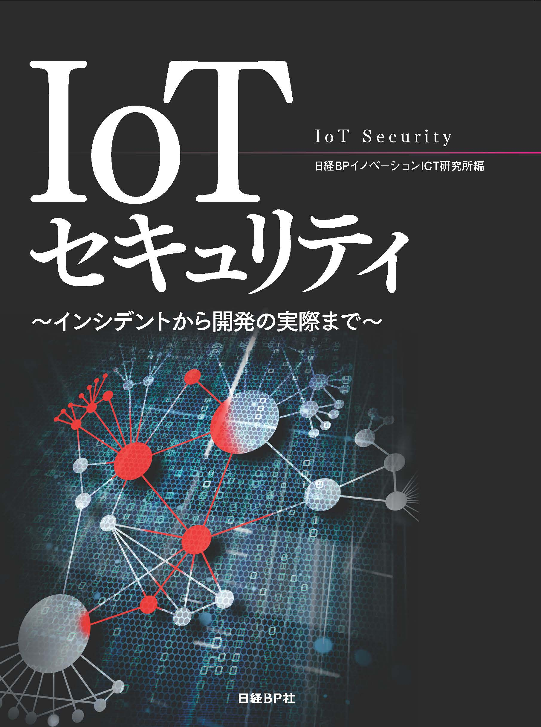 IoTセキュリティ