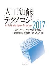 人工知能テクノロジー2017