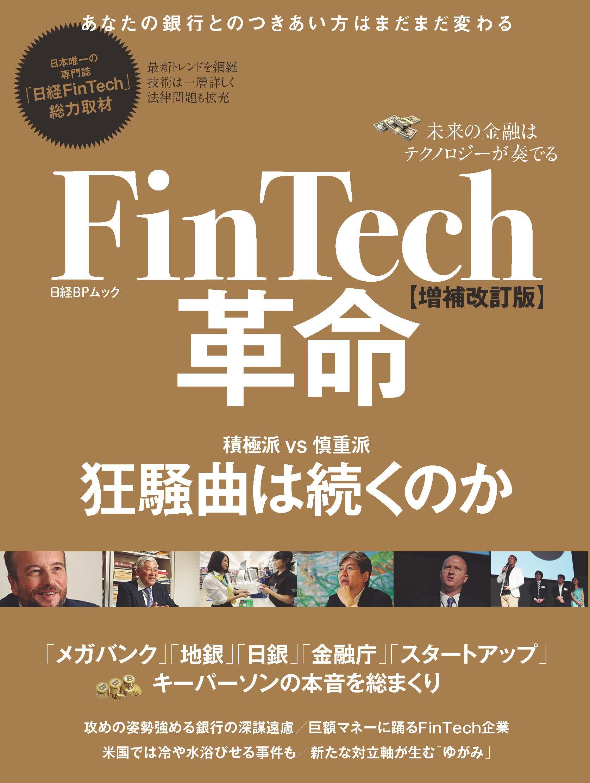 FinTech革命 【増補改訂版】