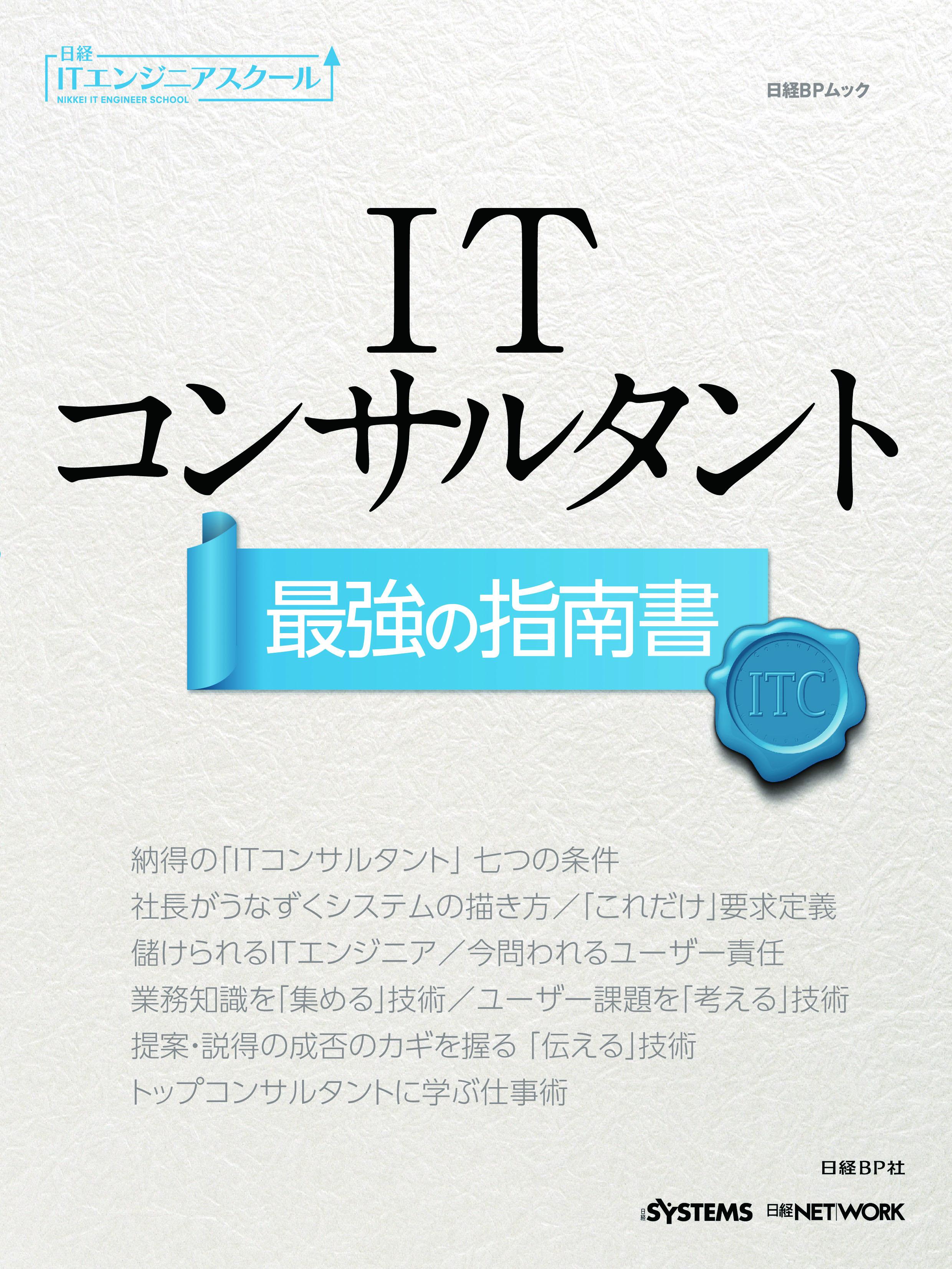 ITコンサルタント 最強の指南書