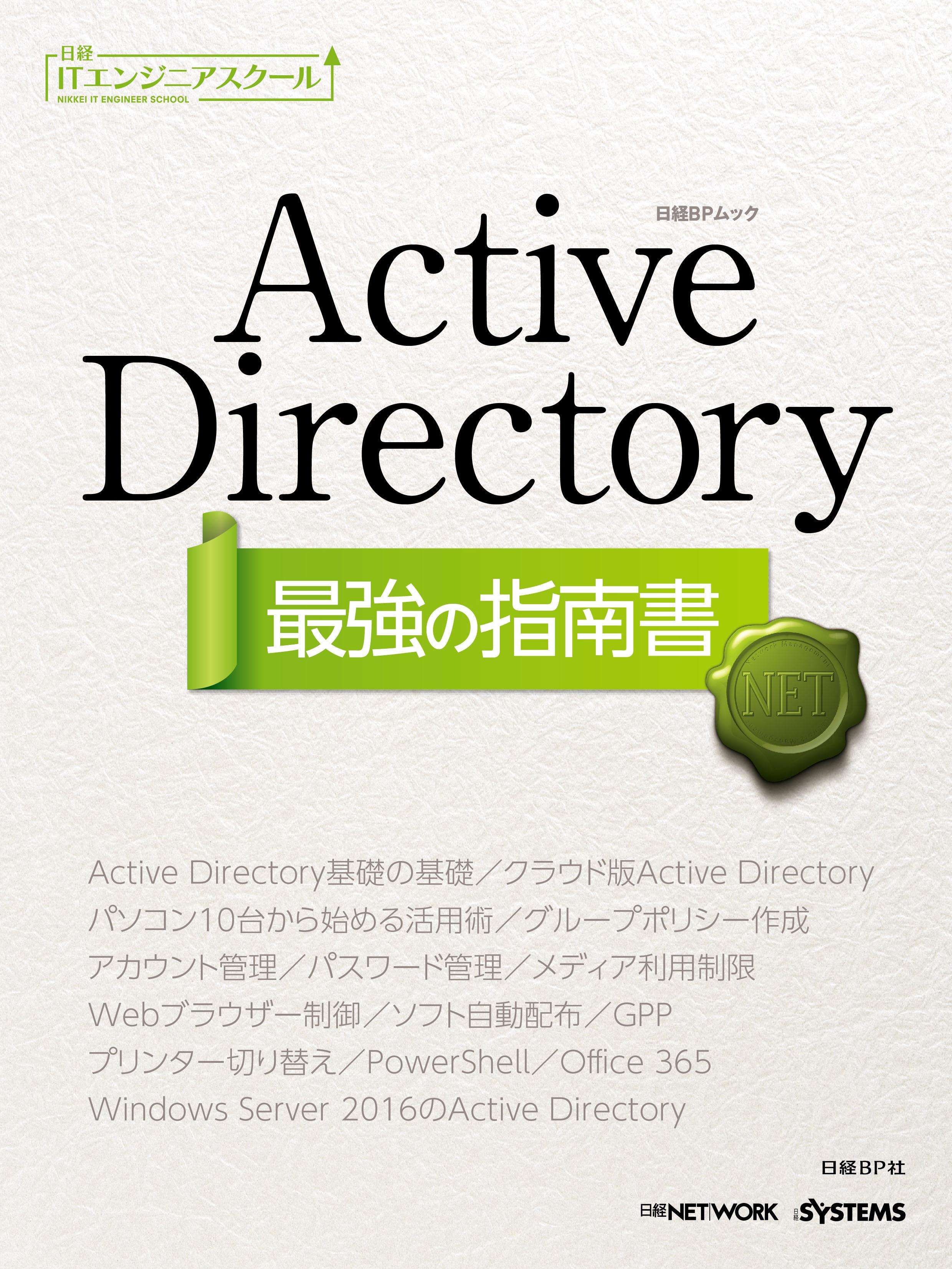 Active Directory 最強の指南書