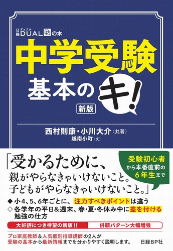 中学受験基本のキ! 新版