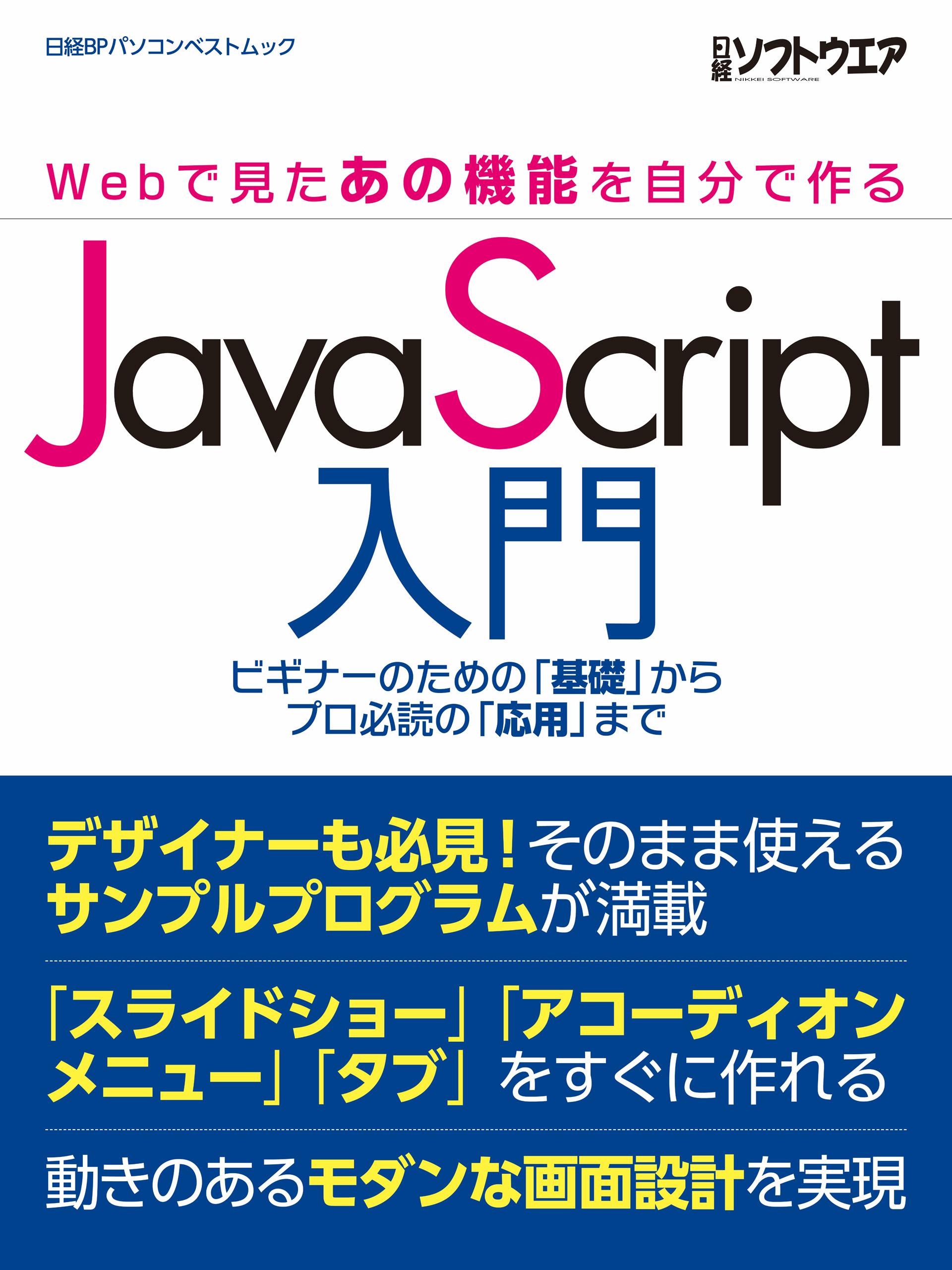 JavaScript入門