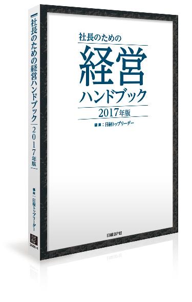 社長のための経営ハンドブック 2017年版