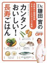 Dr.鎌田 實のカンタンおいしい!長寿ごはん