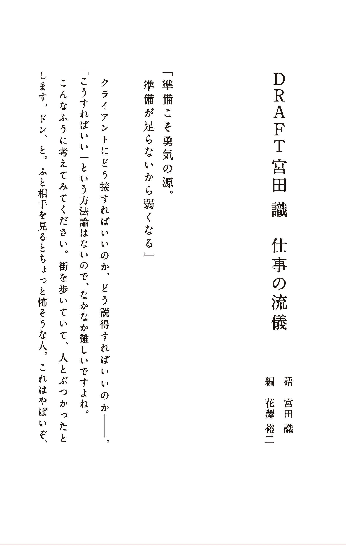 DRAFT 宮田 識 仕事の流儀