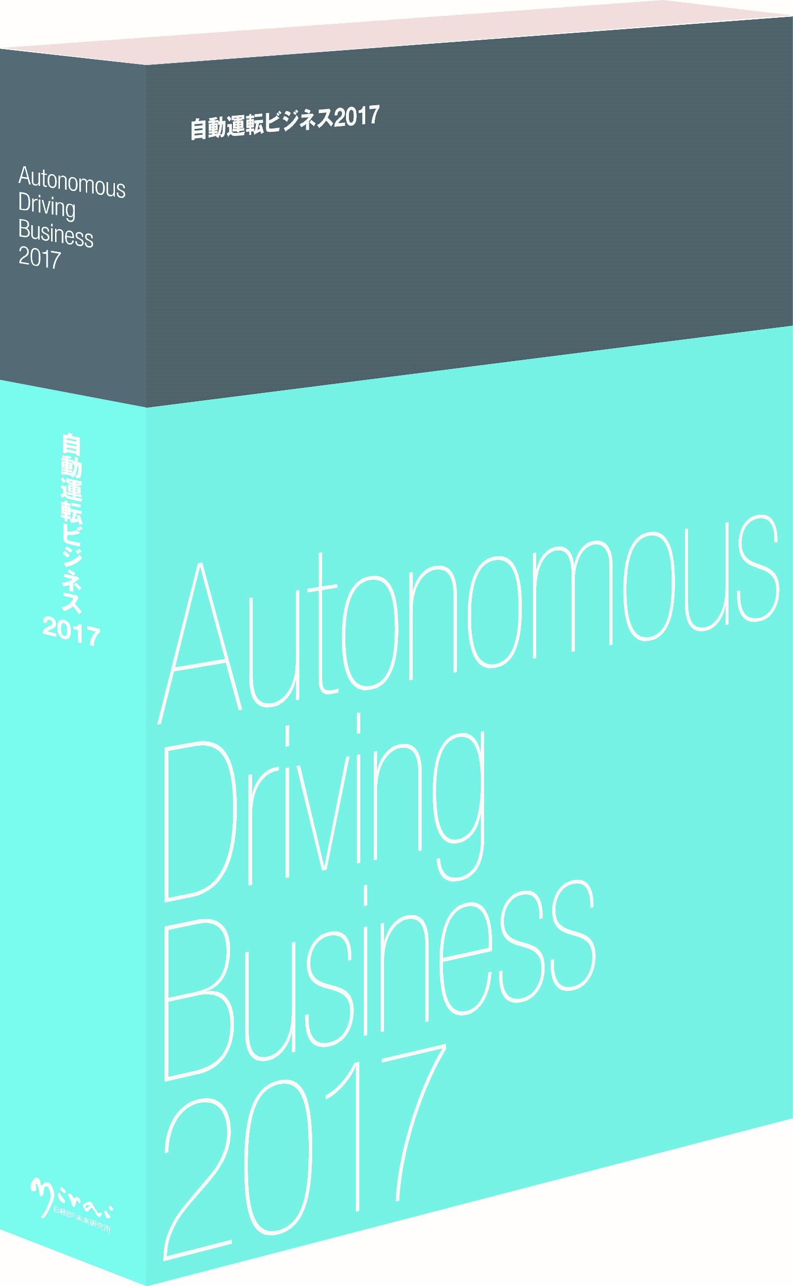 自動運転ビジネス2017