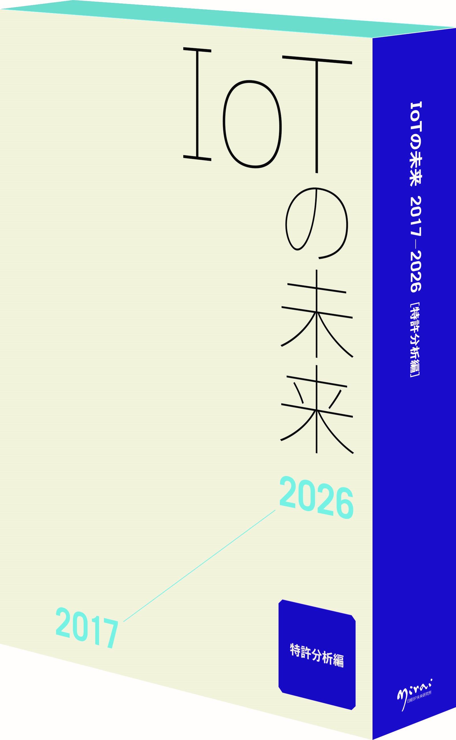 IoTの未来2017-2026 特許分析編
