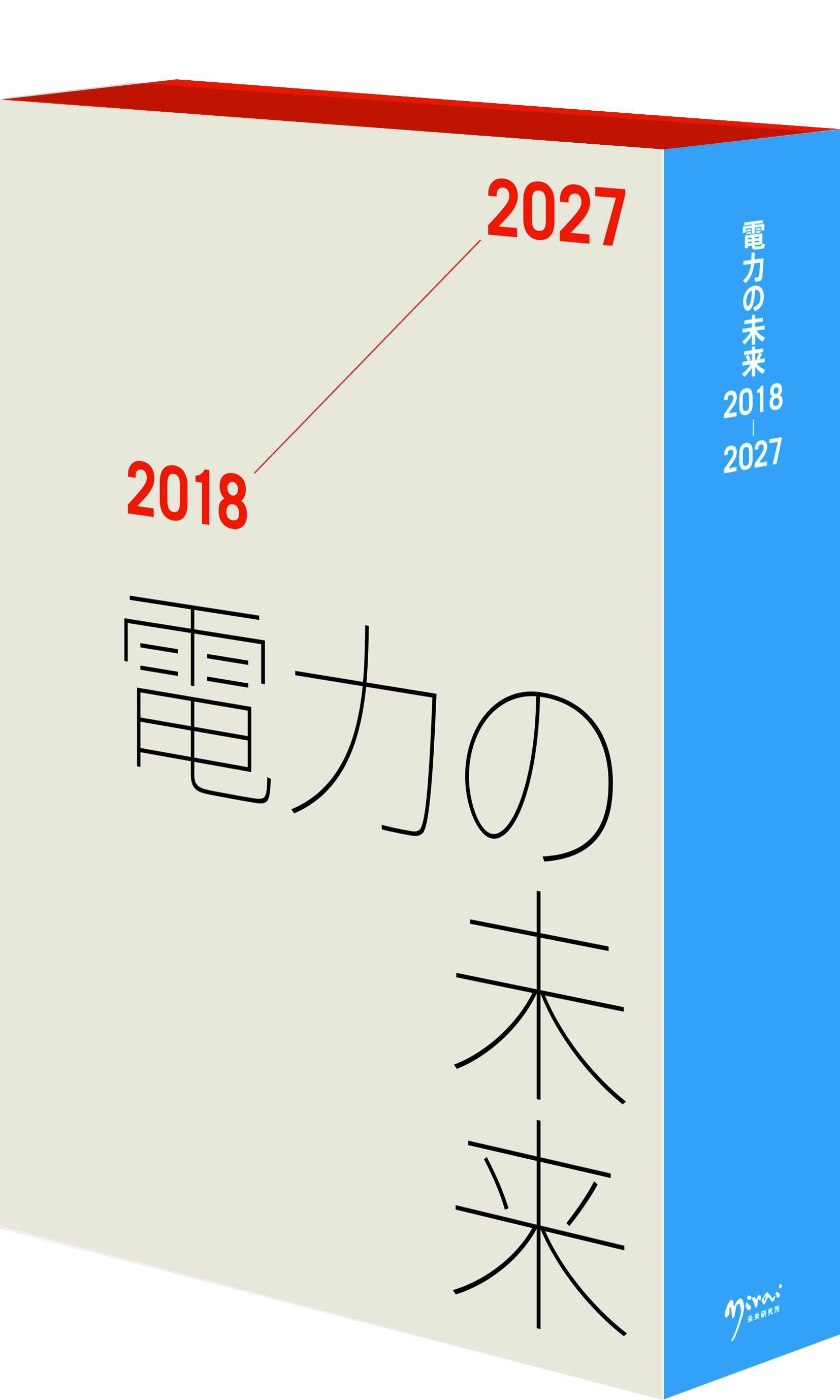 電力の未来2018-2027