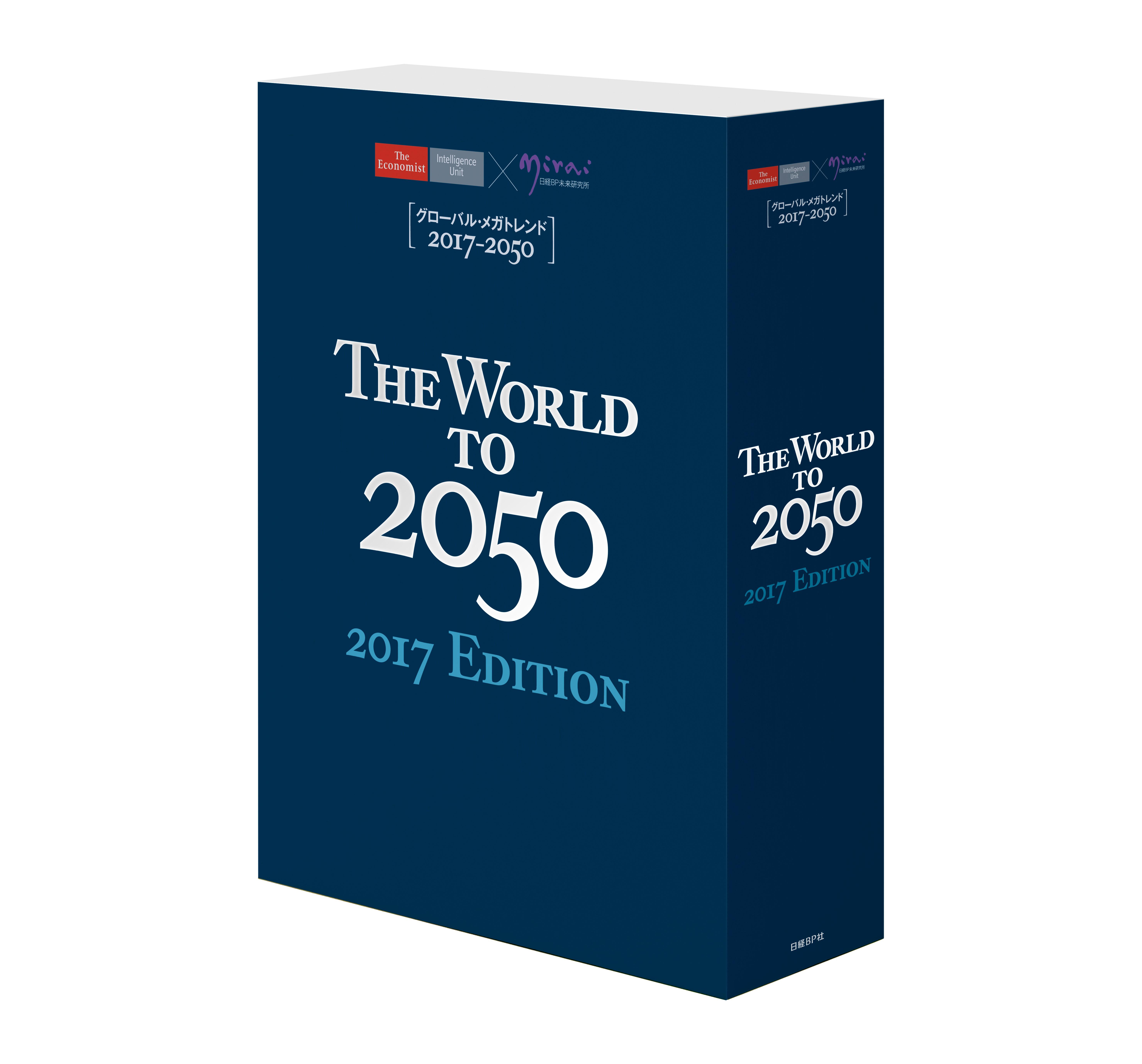 グローバル・メガトレンド2017-2050