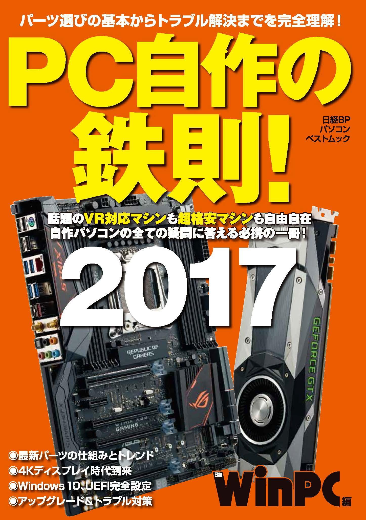 PC自作の鉄則!2017