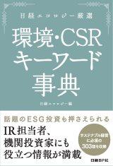 日経エコロジー厳選 環境・CSR キーワード事典