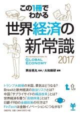世界経済の新常識2017