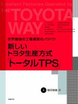新しいトヨタ生産方式「トータルTPS」