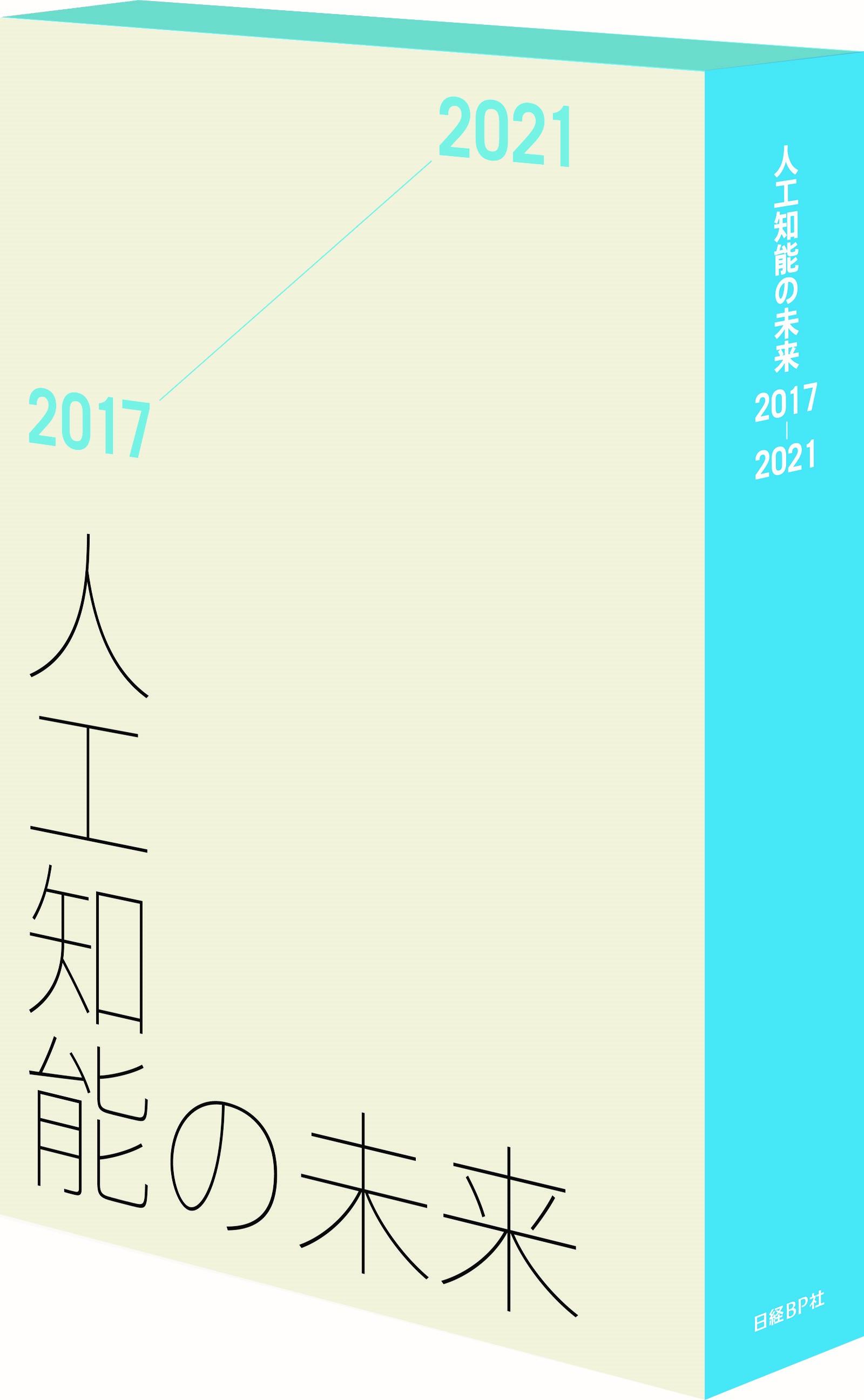 人工知能の未来2017-2021