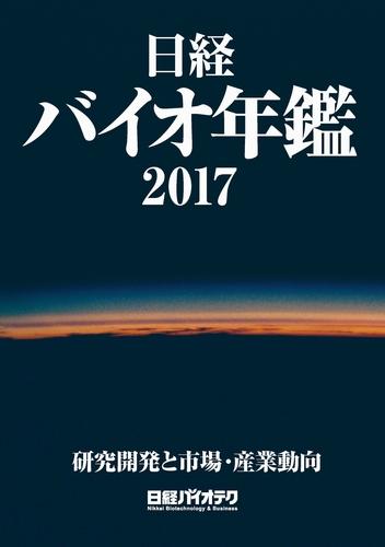 日経バイオ年鑑2017