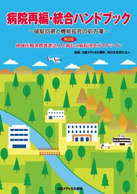 病院再編・統合ハンドブック  第2版
