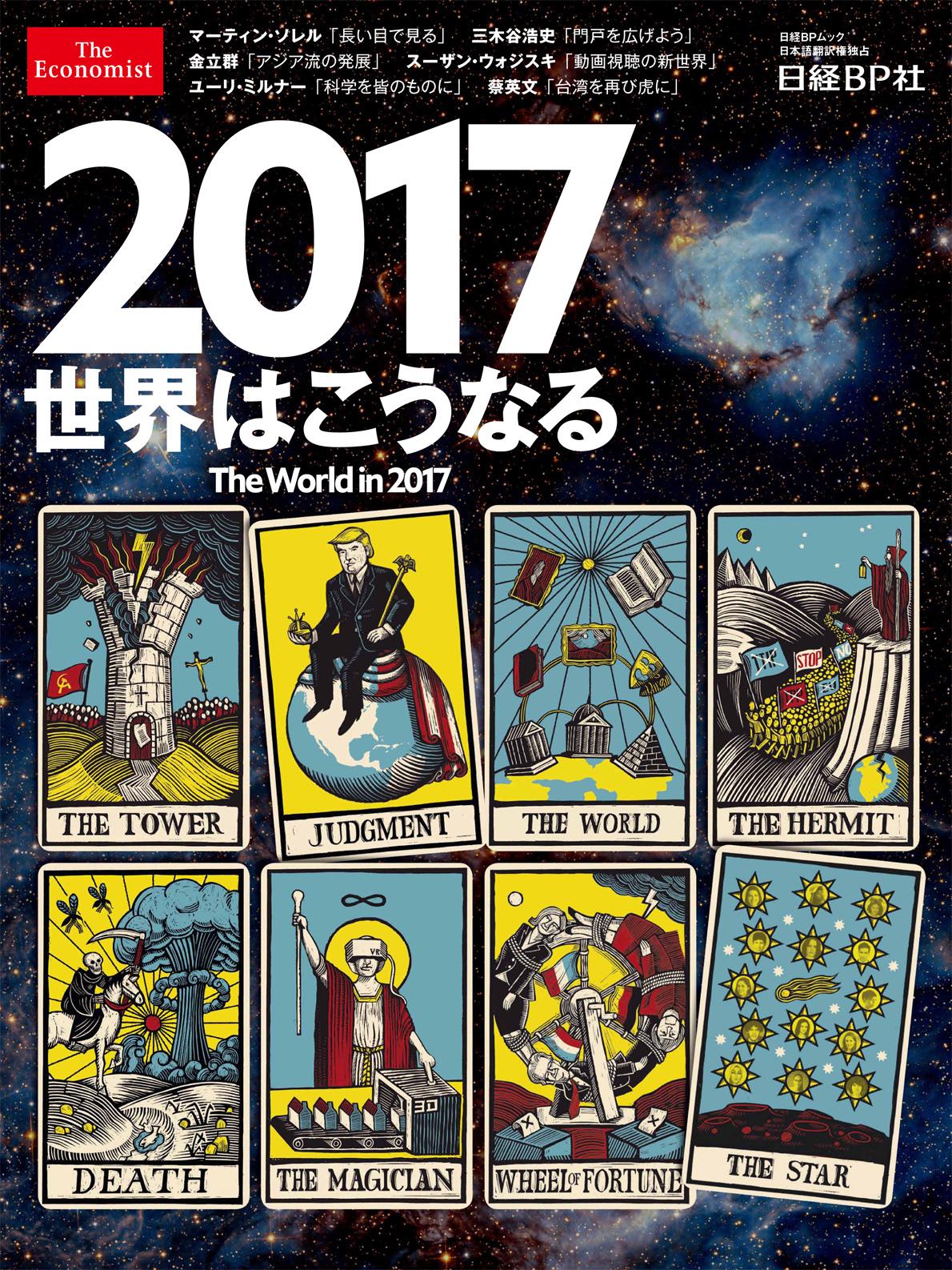 2017世界はこうなる The World in 2017