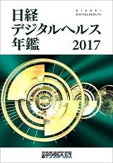 日経デジタルヘルス年鑑2017