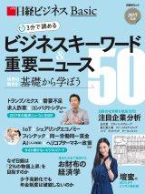 ビジネスキーワード&重要ニュース50
