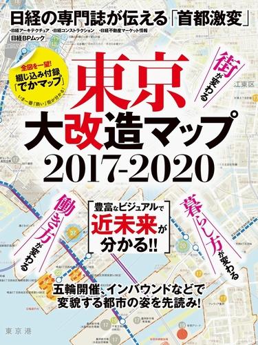 東京大改造マップ2017-2020
