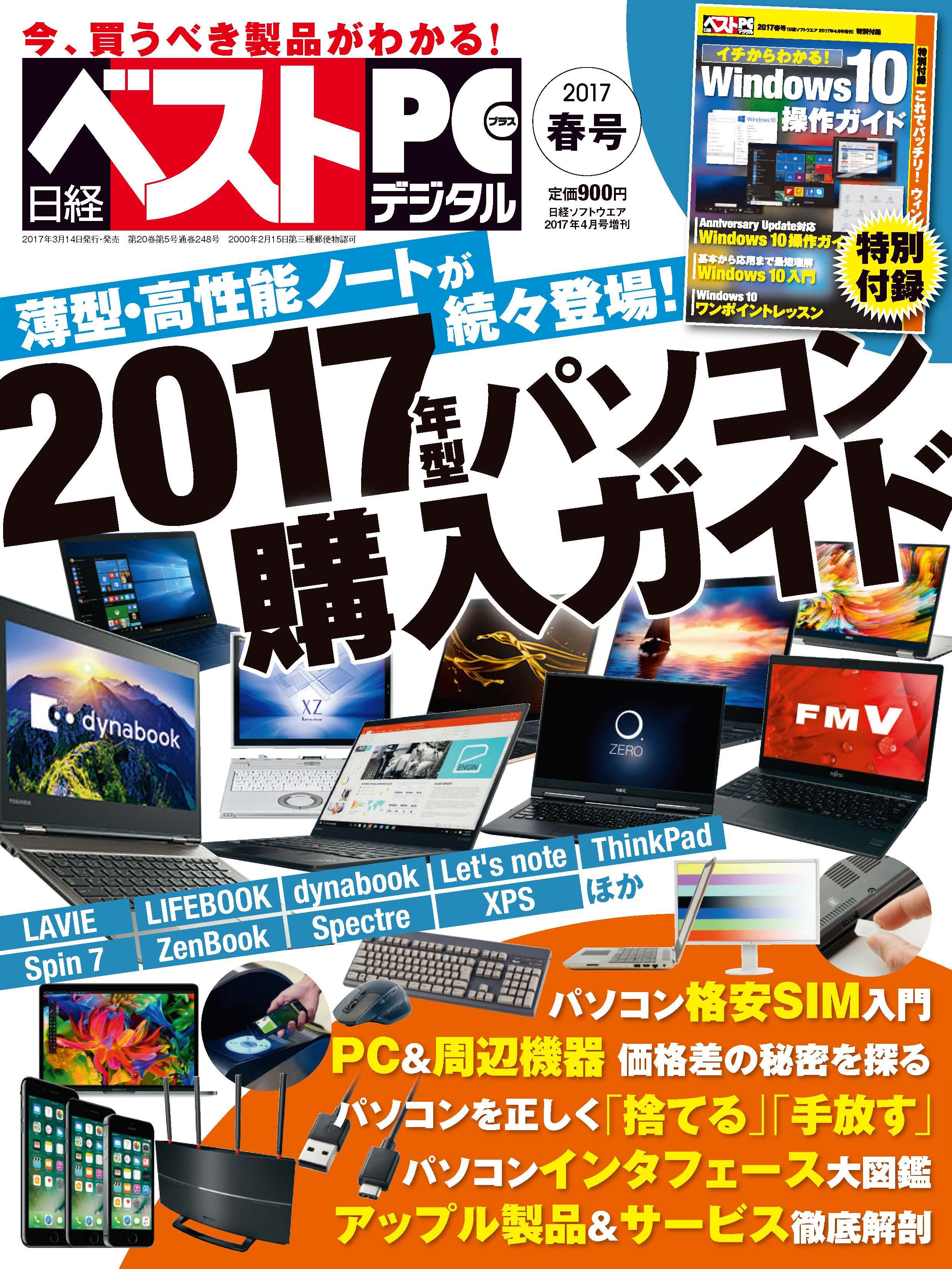 日経ベストPC+デジタル 2017春号