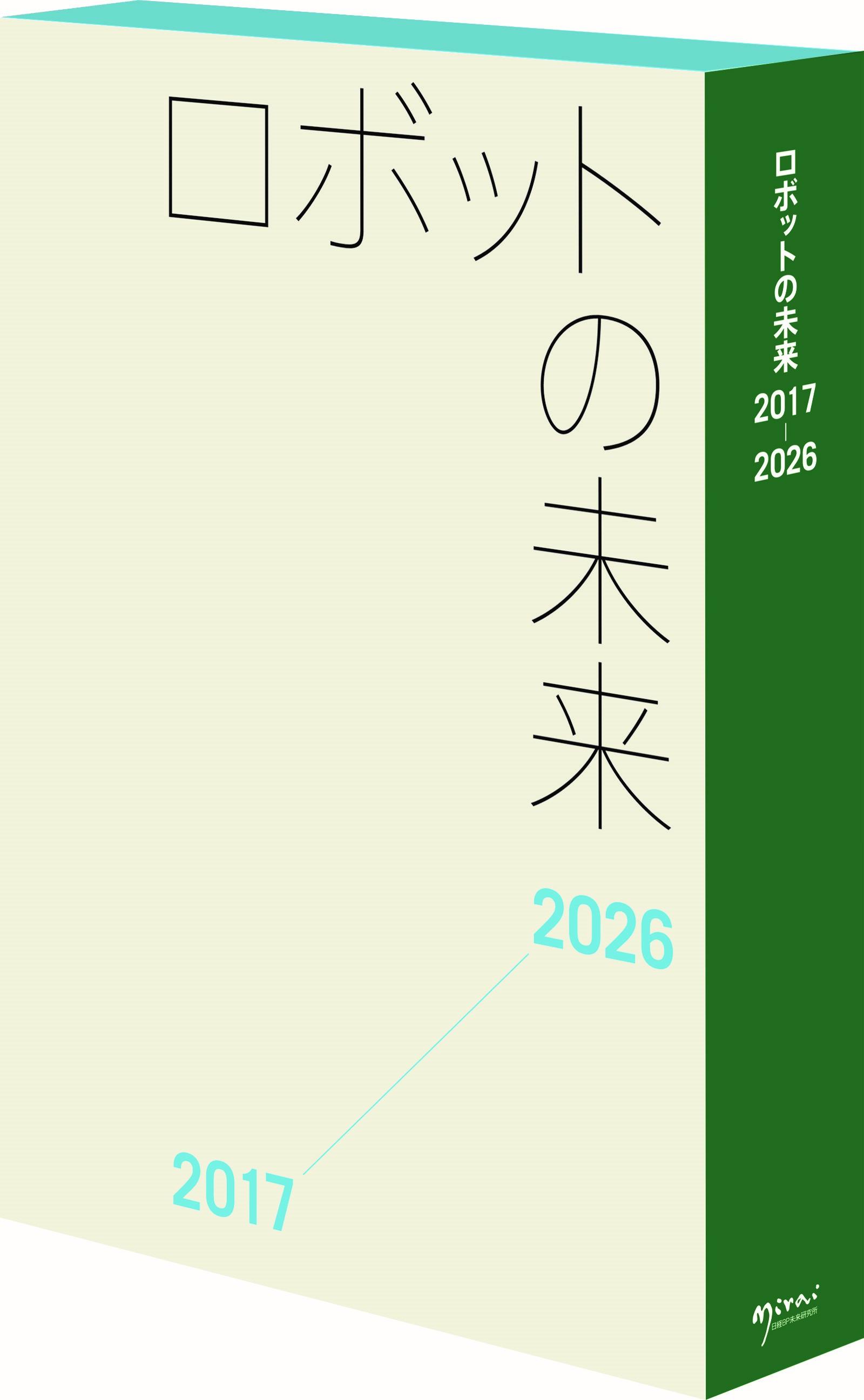 ロボットの未来2017-2026