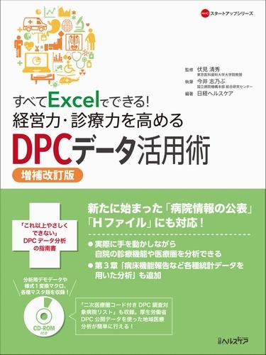 すべてExcelでできる!経営力・診療力を高めるDPCデータ活用術 増補改訂版