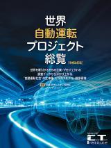 世界自動運転プロジェクト総覧【増補改訂版】