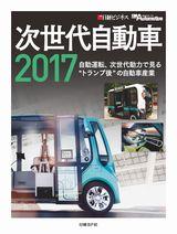 次世代自動車2017