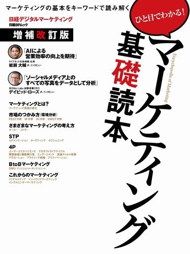 マーケティング基礎読本増補改訂版