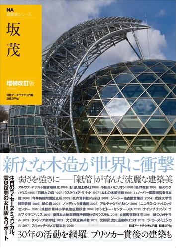 NA建築家シリーズ 坂茂 増補改訂版