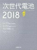 次世代電池2018