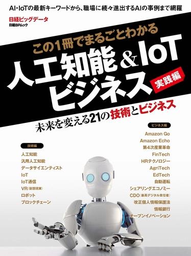 この1冊でまるごとわかる 人工知能&IoTビジネス実践編